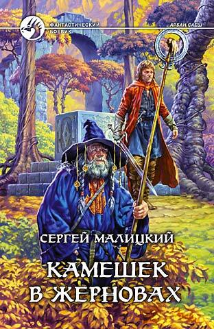 Сергей Малицкий Камешек в жерновах