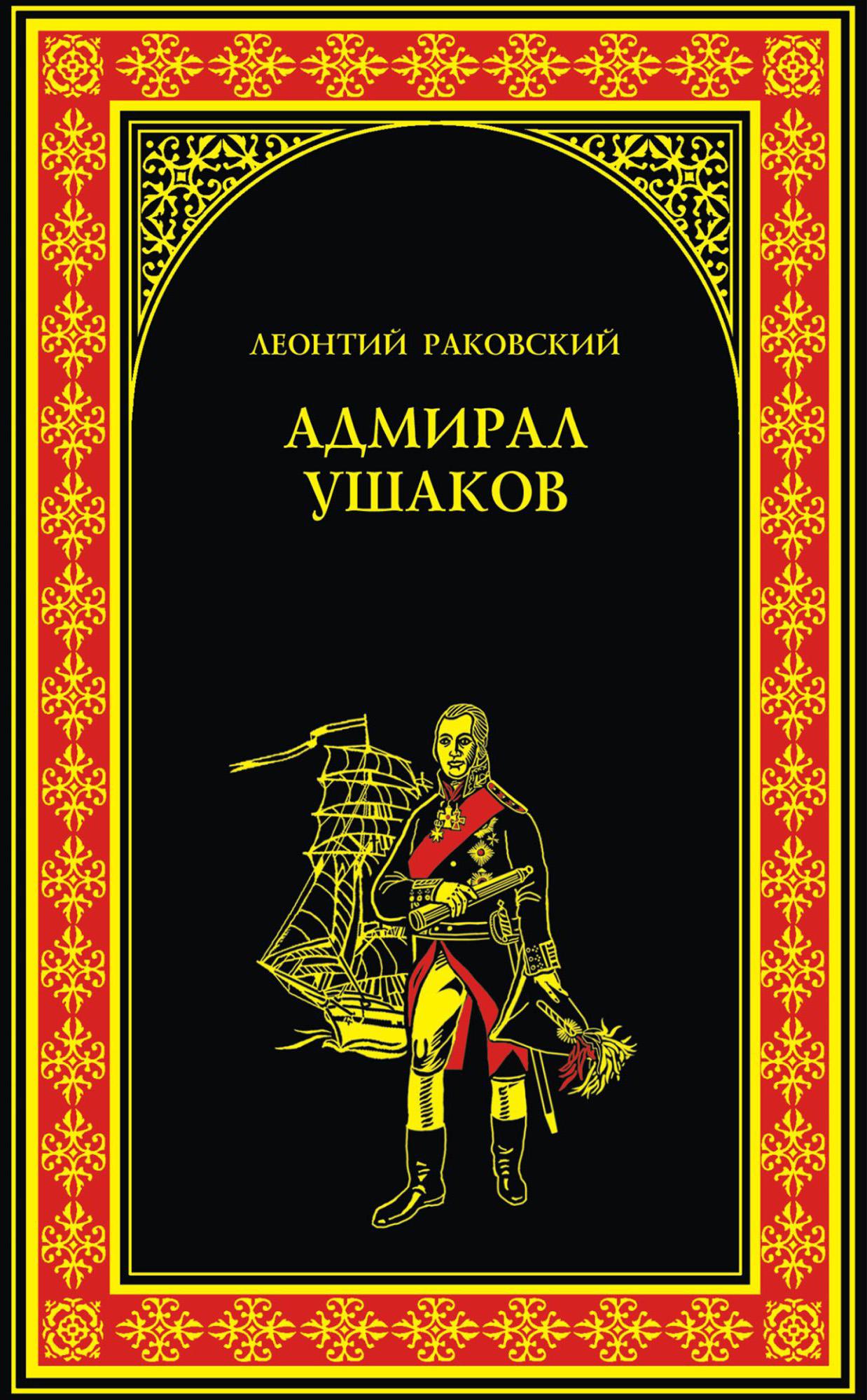 Леонтий Раковский Адмирал Ушаков л и раковский адмирал ушаков