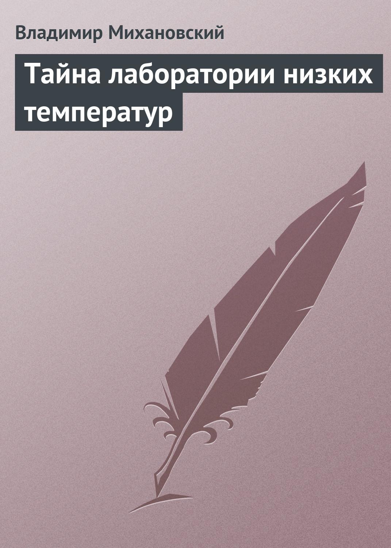 Владимир Михановский Тайна лаборатории низких температур владимир михановский стрела и колос