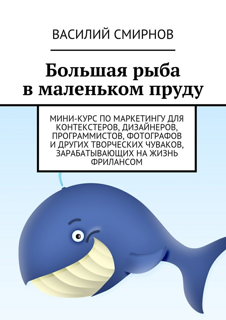Василий Смирнов Большая рыба вмаленьком пруду
