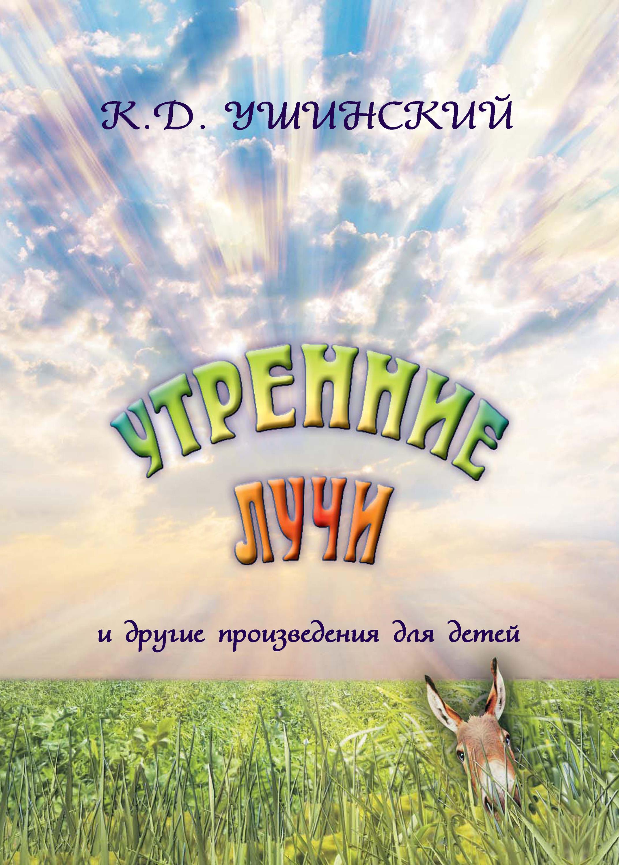 К. Д. Ушинский «Утренние лучи» и другие произведения для детей