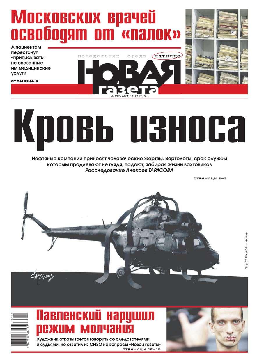 цена Редакция газеты Новая Газета Новая газета 137-2015