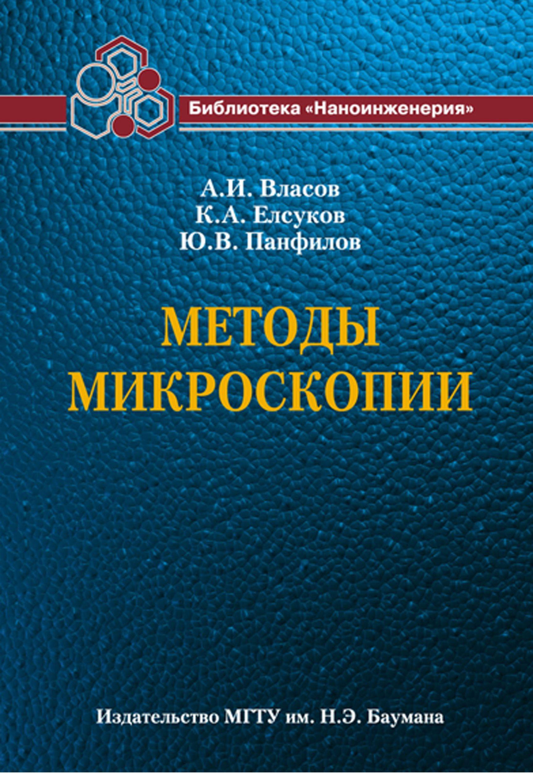 Андрей Власов Методы микроскопии