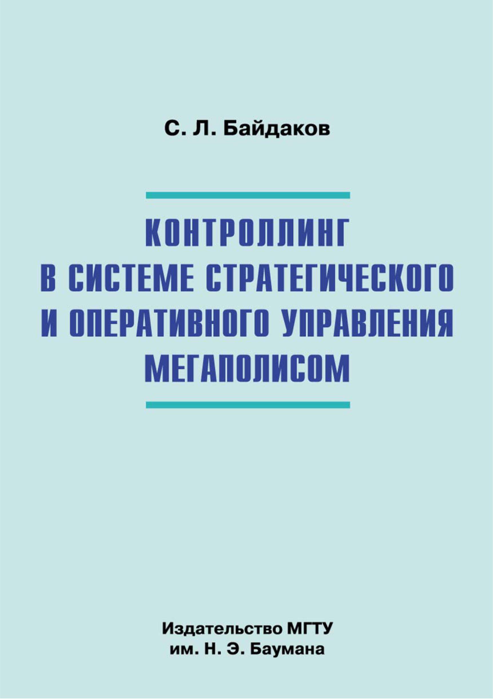 Сергей Байдаков Контроллинг в системе стратегического и оперативного управления мегаполисом