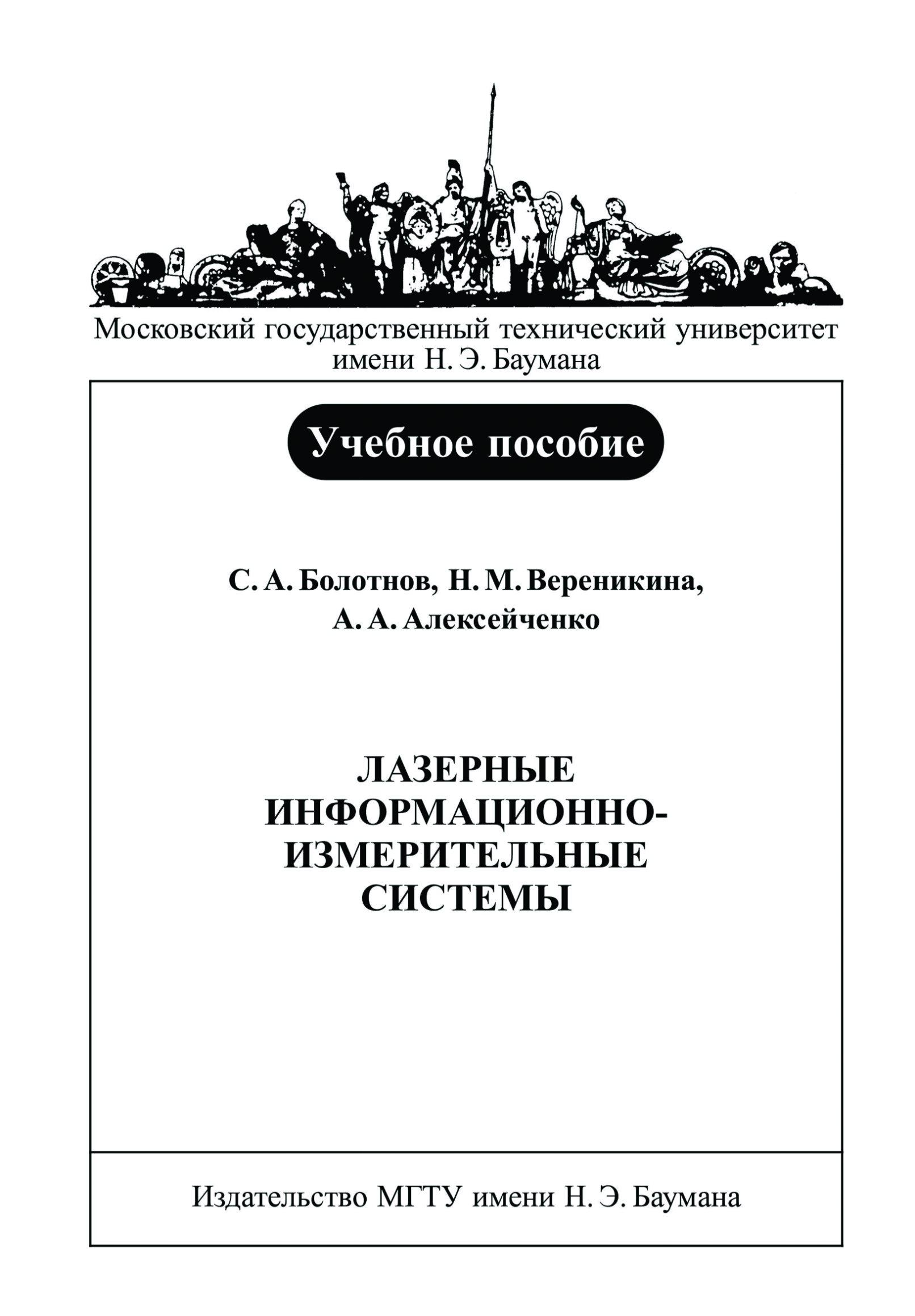 Андрей Алексейченко Лазерные информационно-измерительные системы корабельные оптические системы связи