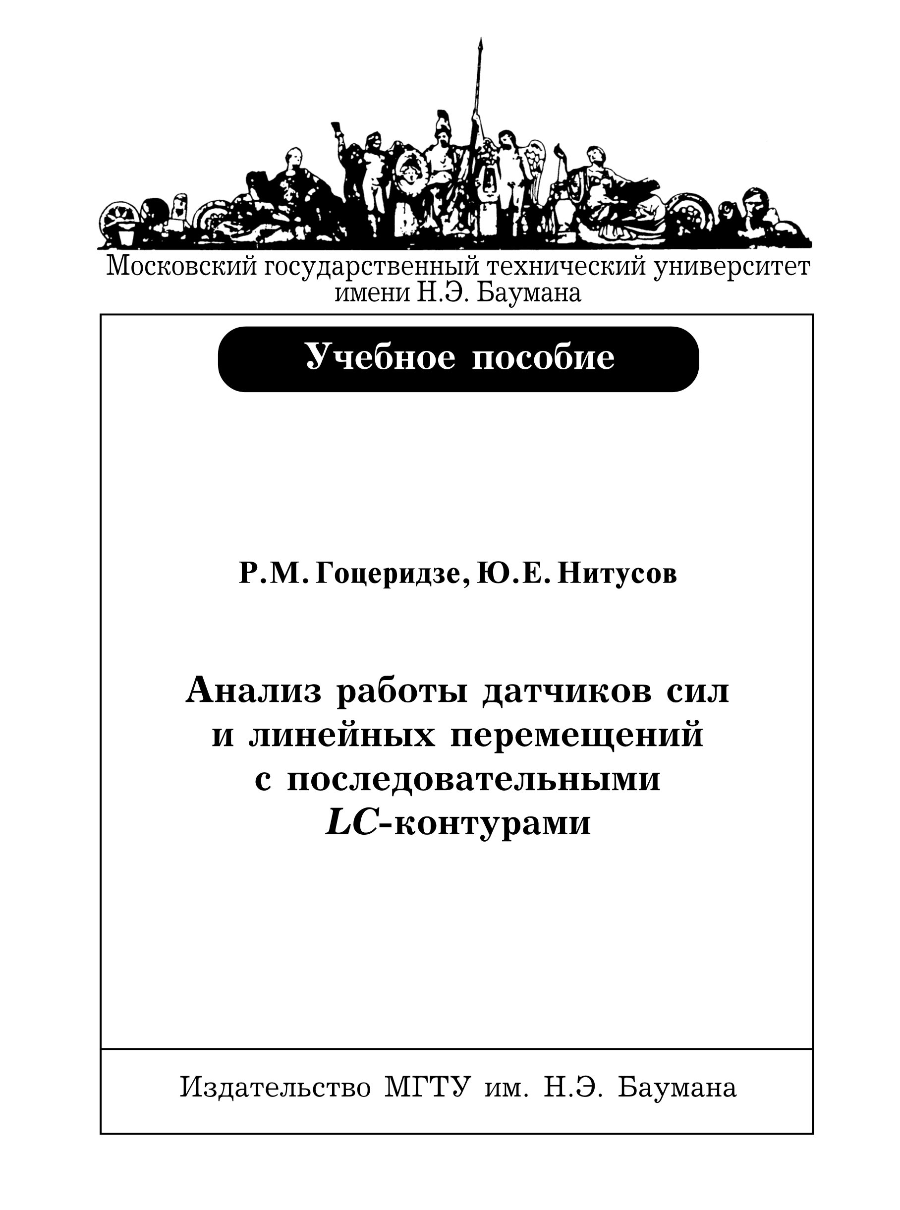 купить Руслан Гоцеридзе Анализ работы датчиков сил и линейных перемещений с последовательными LC-контурами недорого