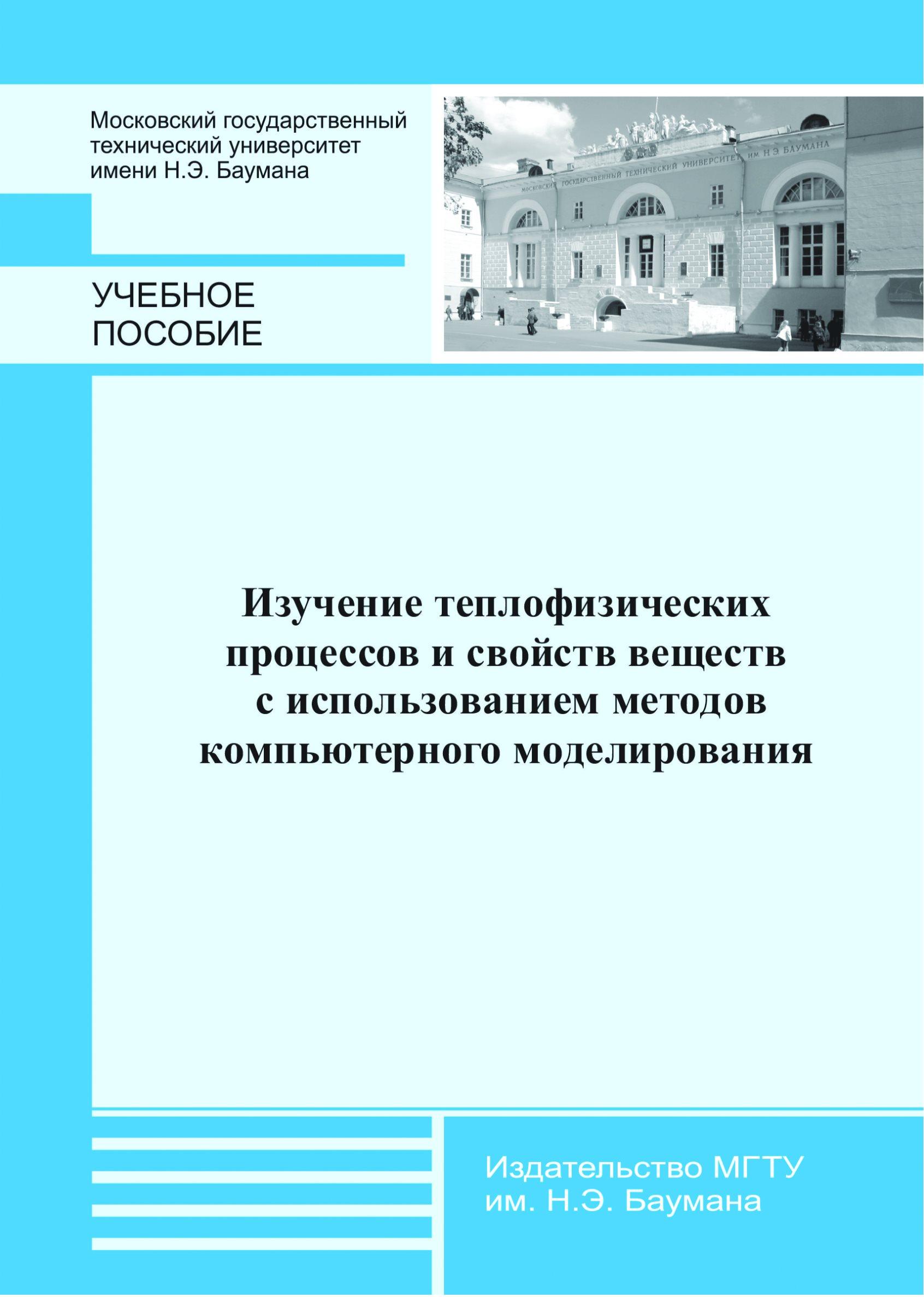 Валерий Афанасьев Изучение теплофизических процессов и свойств веществ с использованием методов компьютерного моделирования цена