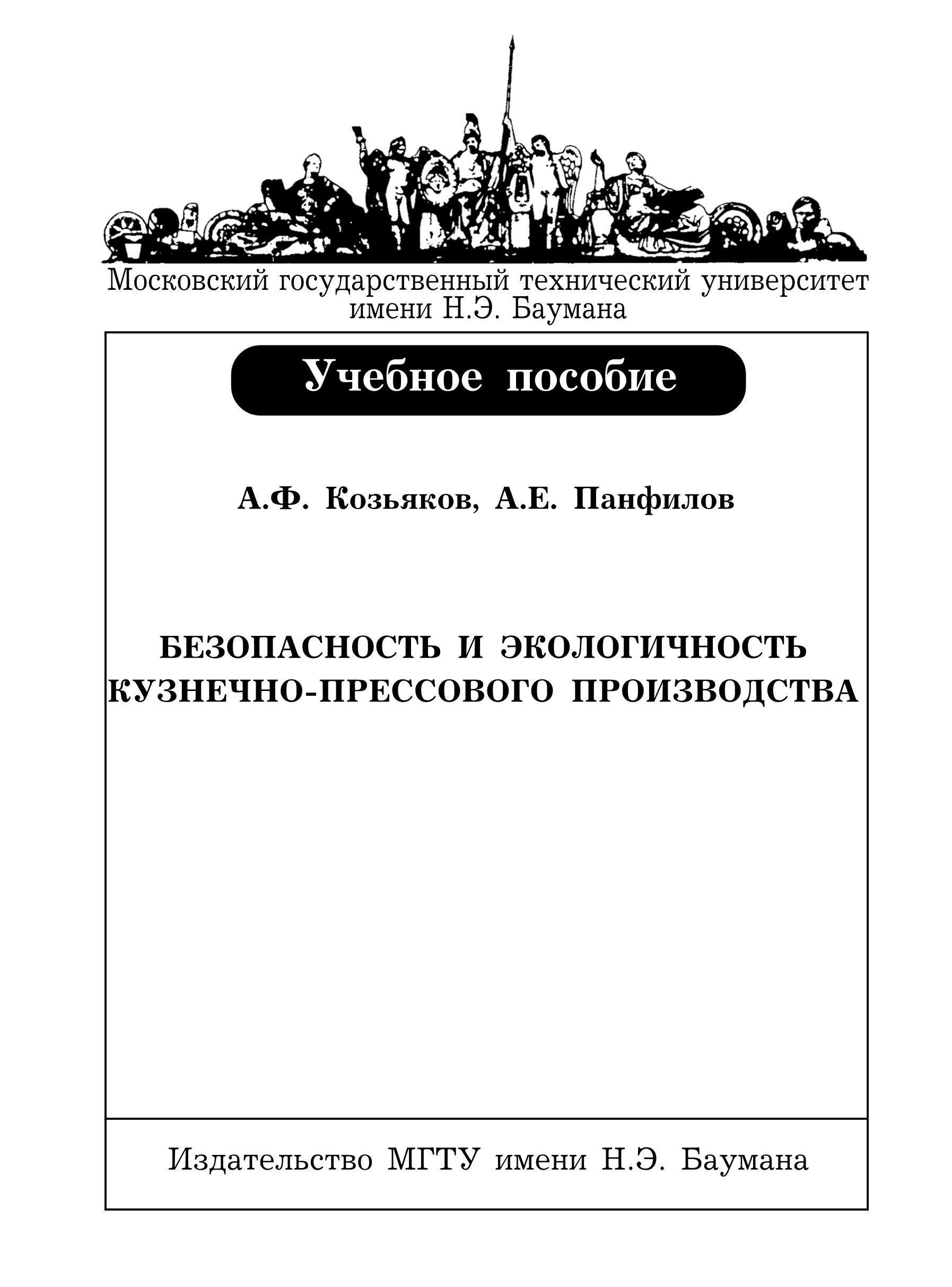 Анатолий Козьяков Безопасность и экологичность кузнечно-прессового производства