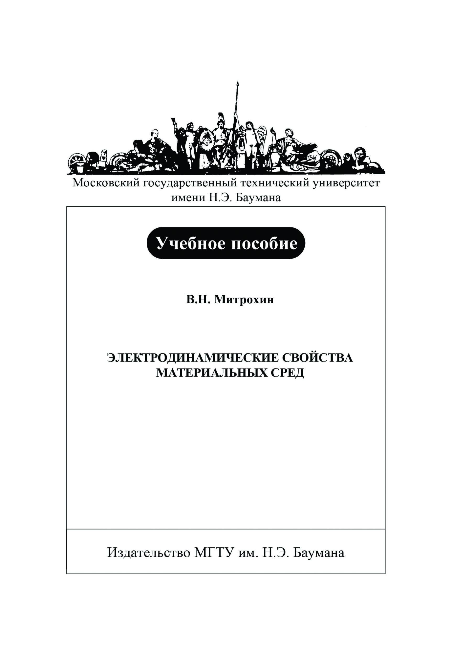 Владимир Митрохин Электродинамические свойства материальных сред сверхзадача для сверхпроводников
