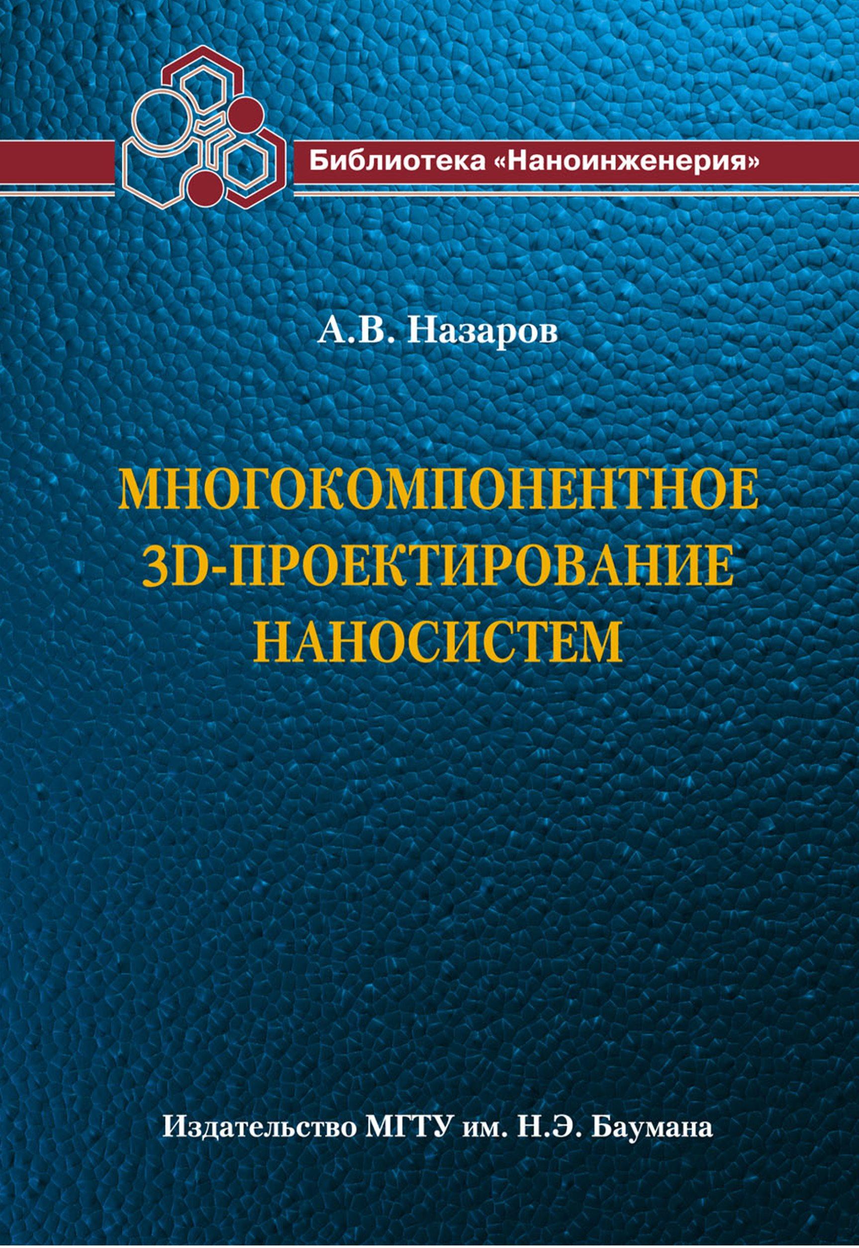 Александр Назаров Многокомпонентное 3D-проектирование наносистем
