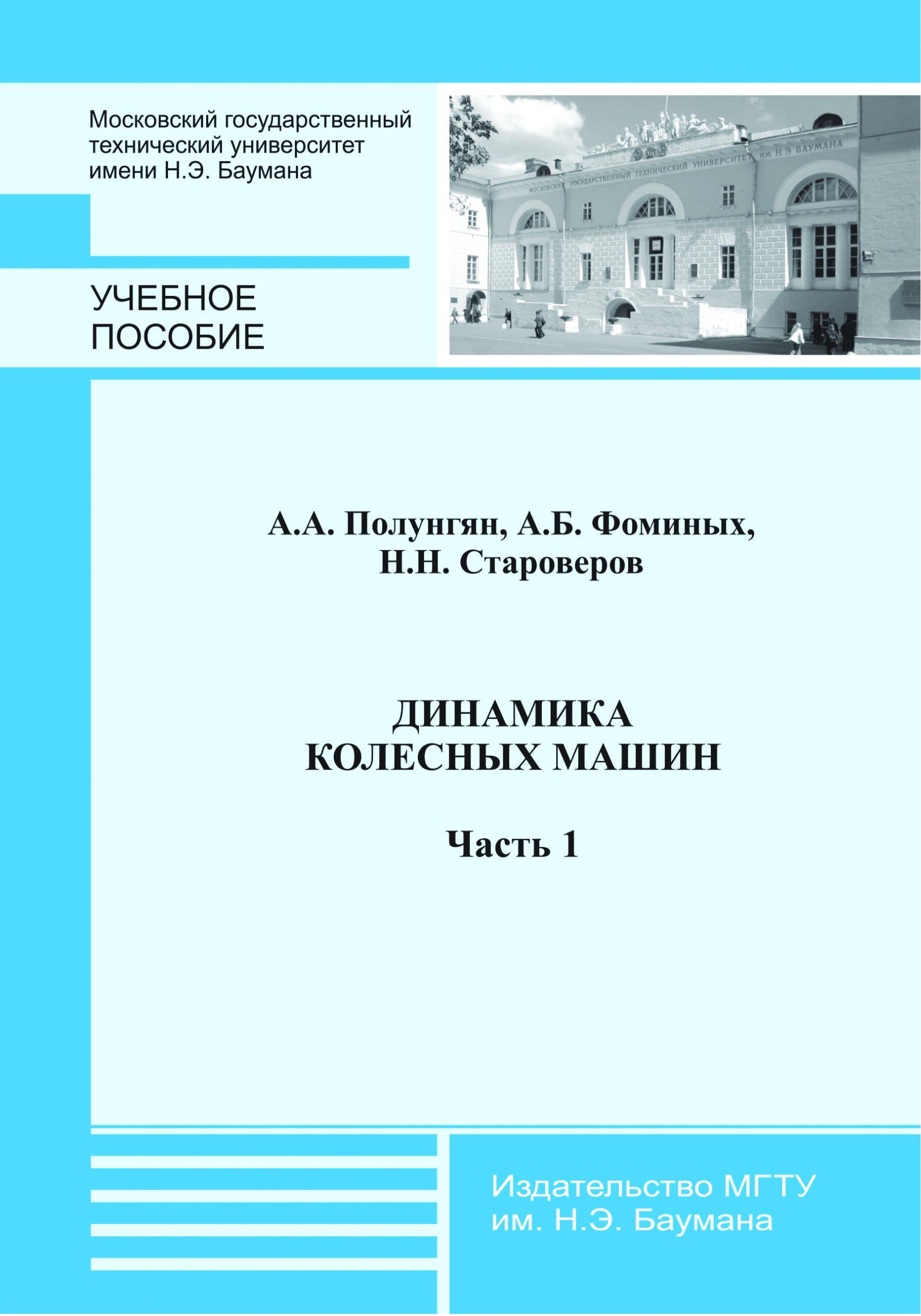 Аркадий Полунгян Динамика колесных машин. Часть 1 цена