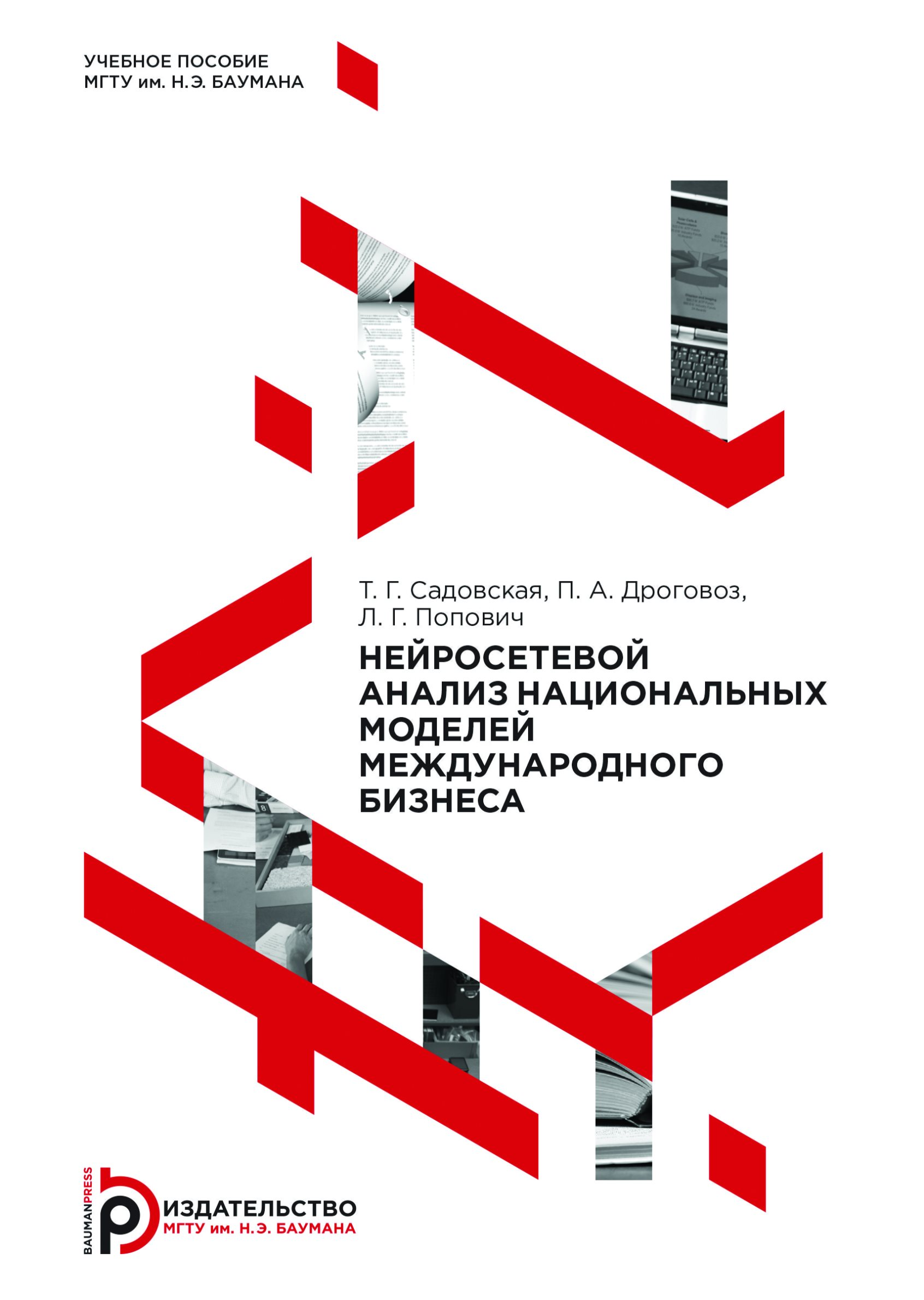 Павел Дроговоз Нейросетевой анализ национальных моделей международного бизнеса