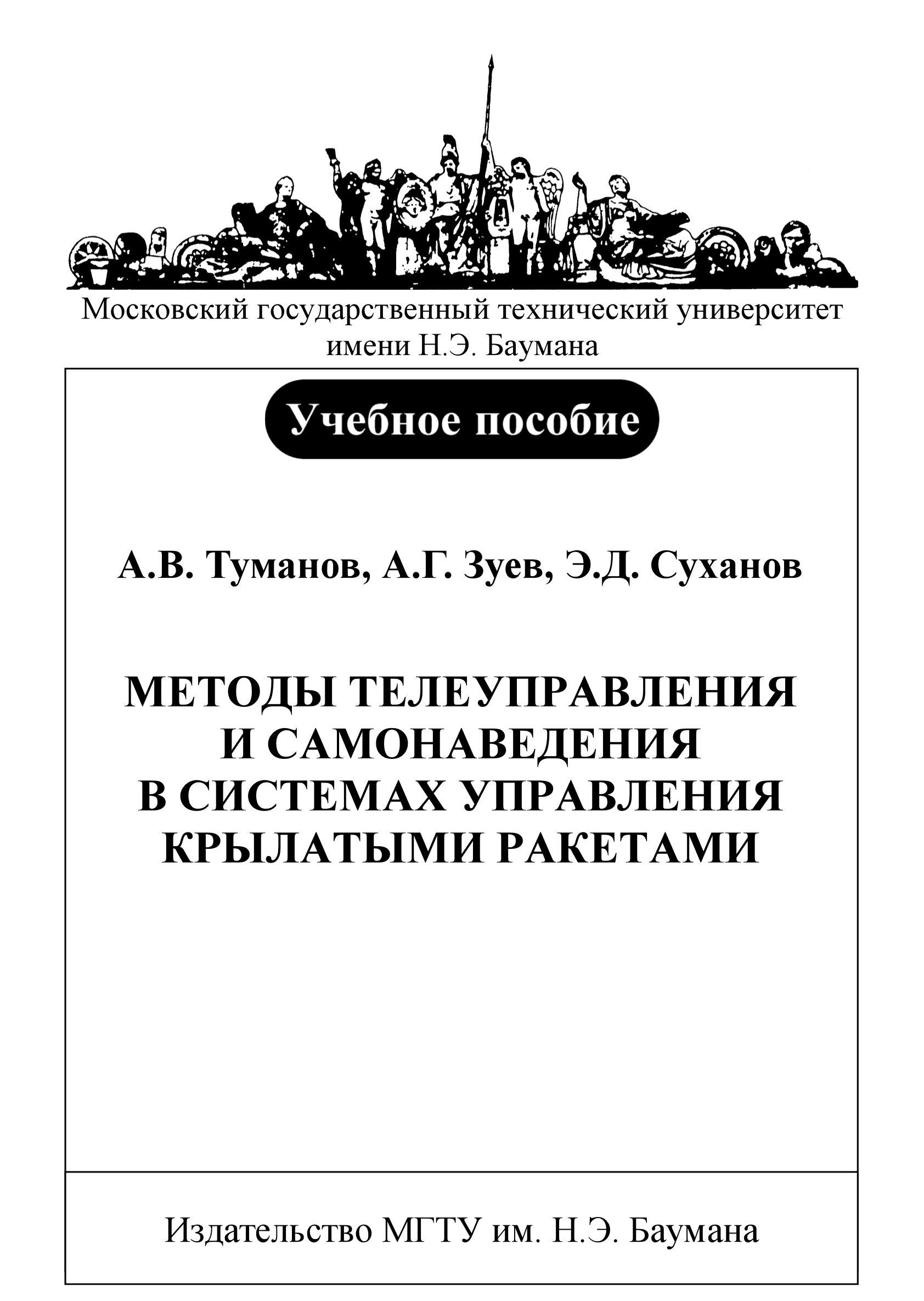 Андрей Зуев Методы телеуправления и самонаведения в системах управления крылатыми ракетами