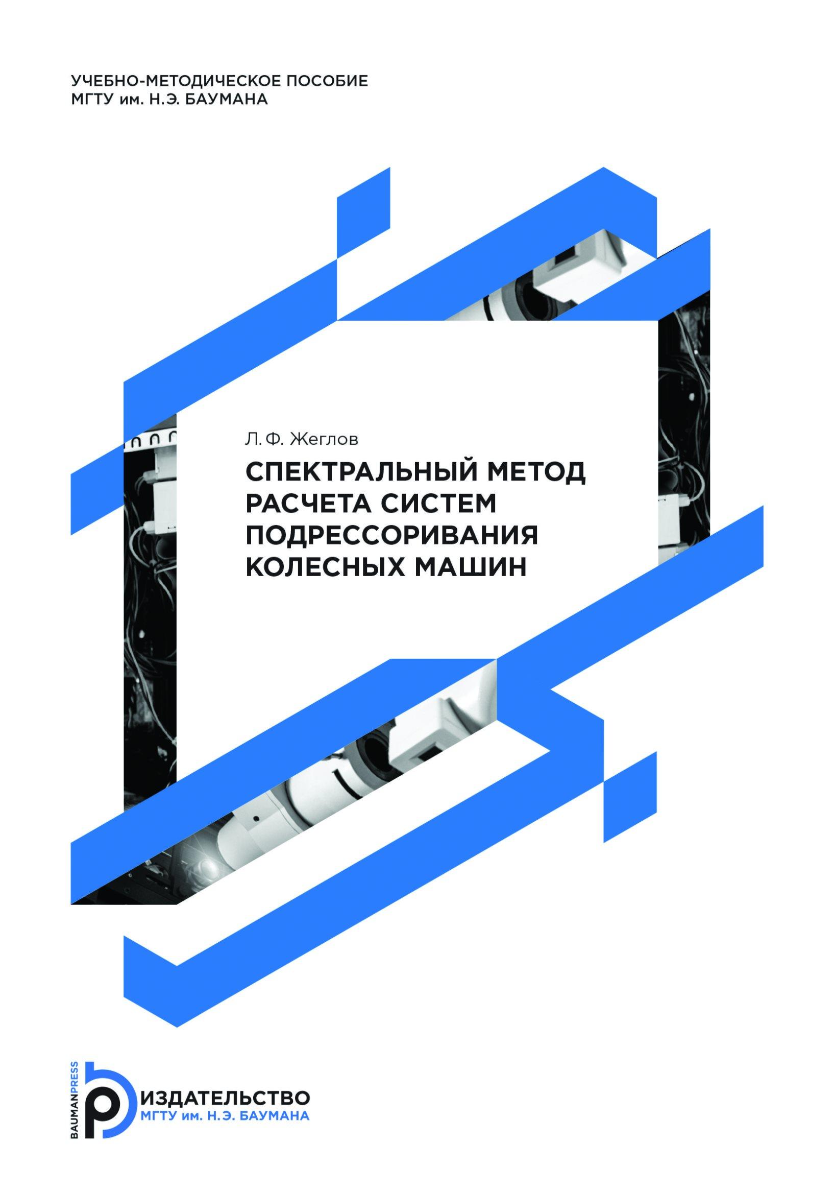 Лев Жеглов Спектральный метод расчета систем подрессоривания колесных машин цена
