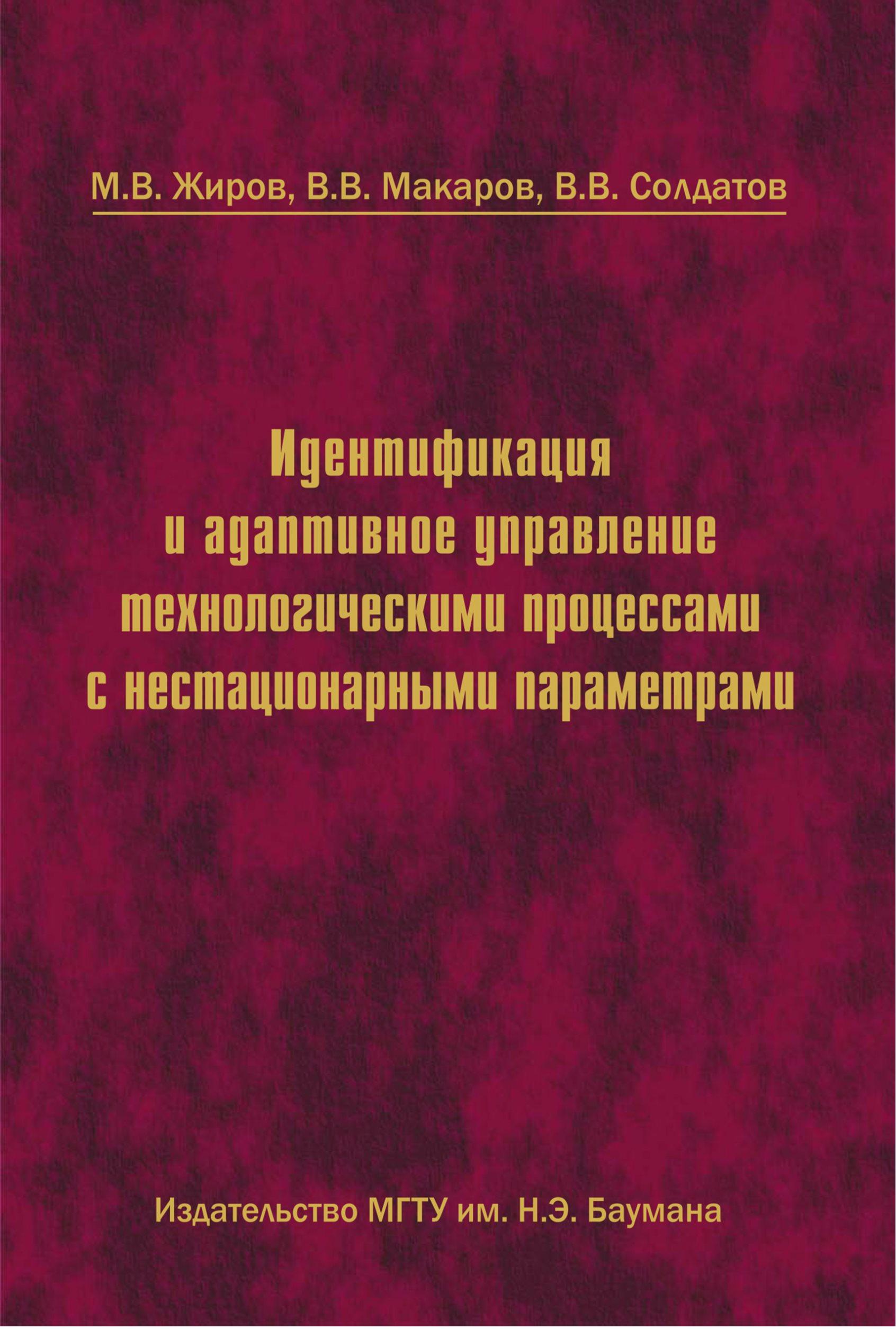 Михаил Жиров Идентификация и адаптивное управление технологическими процессами с нестационарными параметрами цена