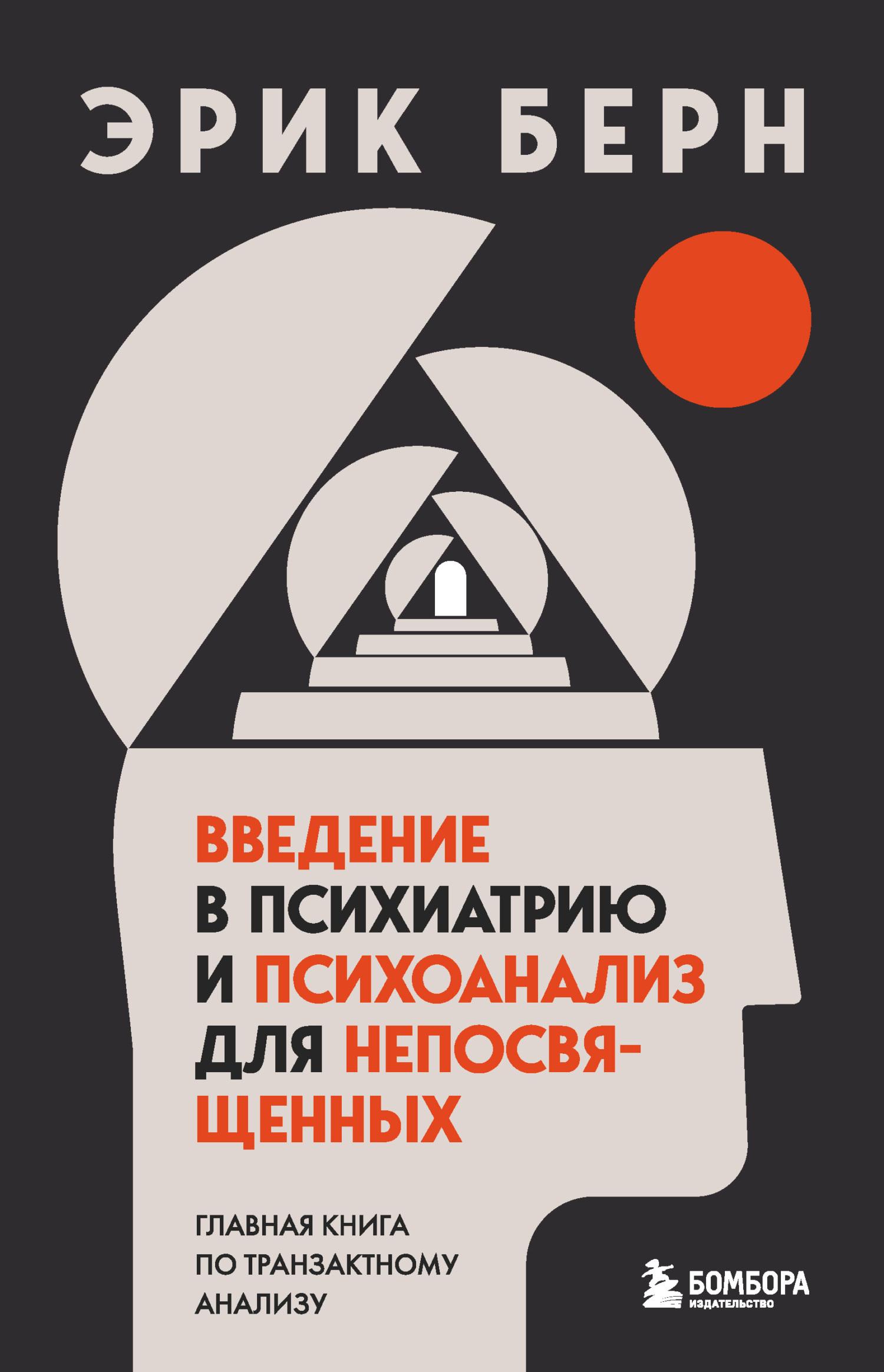 Эрик Берн Введение в психиатрию и психоанализ для непосвященных. Главная книга по транзактному анализу эрик берн введение в психиатрию и психоанализ для непосвященных