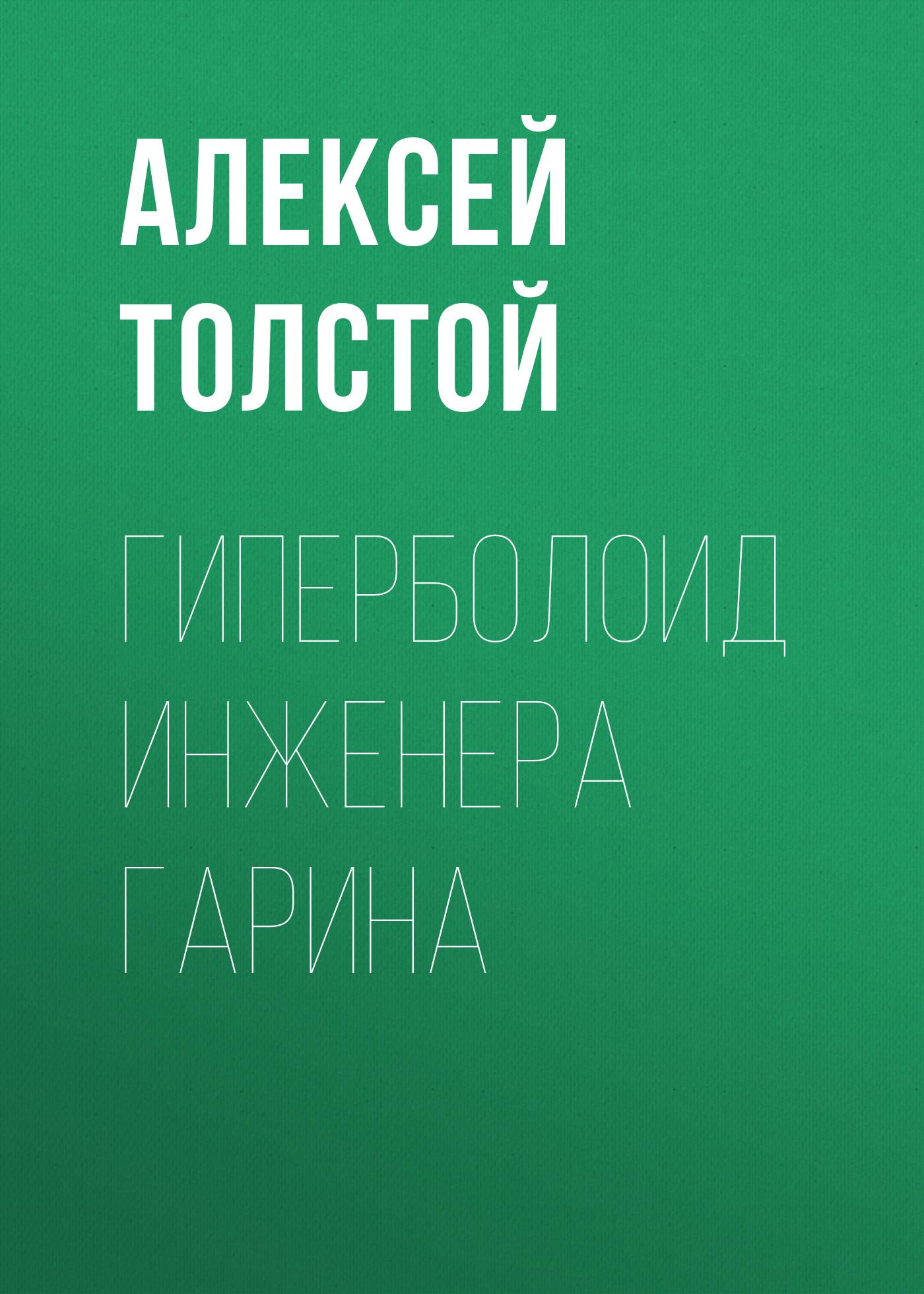 Алексей Толстой Гиперболоид инженера Гарина гарина з удачная партия роман isbn 978 985 549 912 2