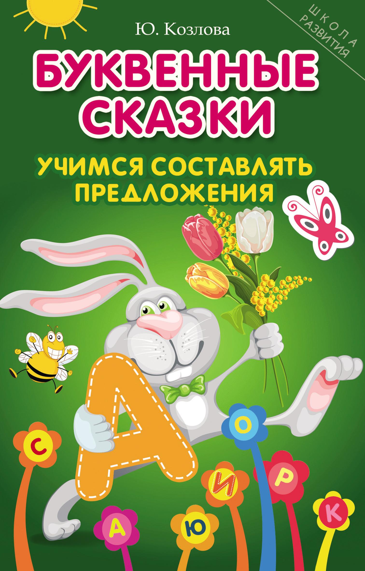 Юлиана Козлова Буквенные сказки. Учимся составлять предложения