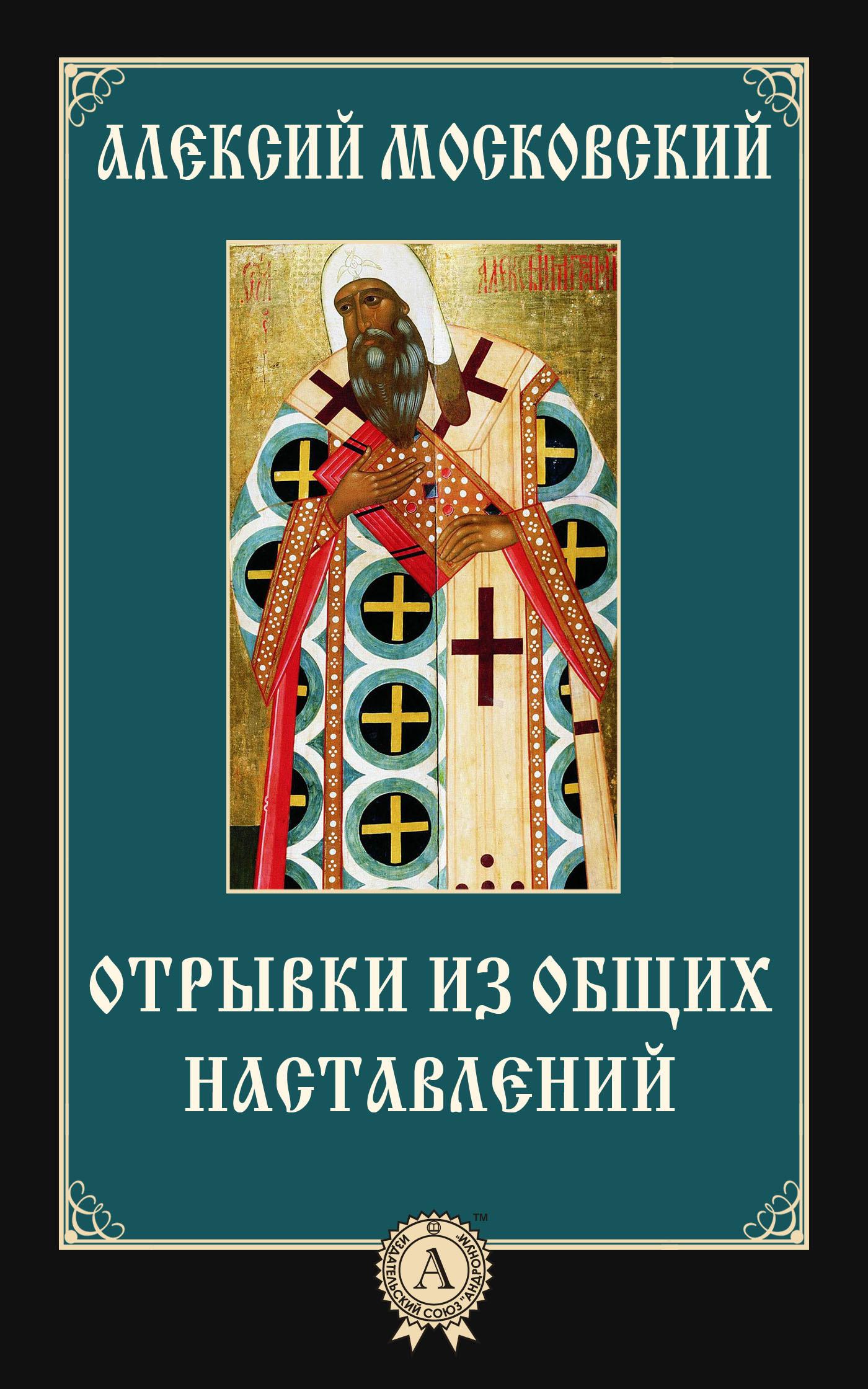 цены на Алексий Московский Святитель Отрывки из общих наставлений  в интернет-магазинах