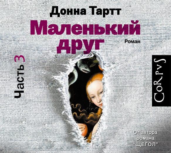 Донна Тартт Маленький друг (часть 3) 2015 csm360