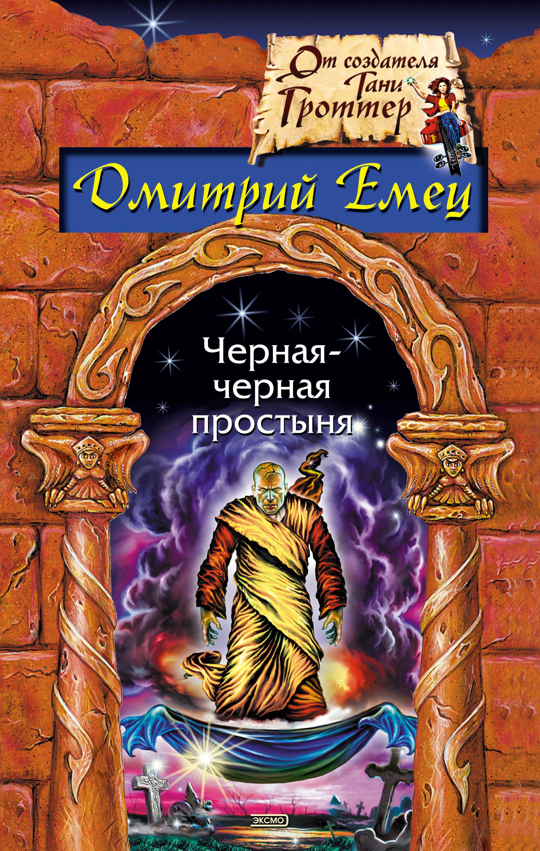 Дмитрий Емец Гость из склепа юлия нелидова тайна стеклянного склепа
