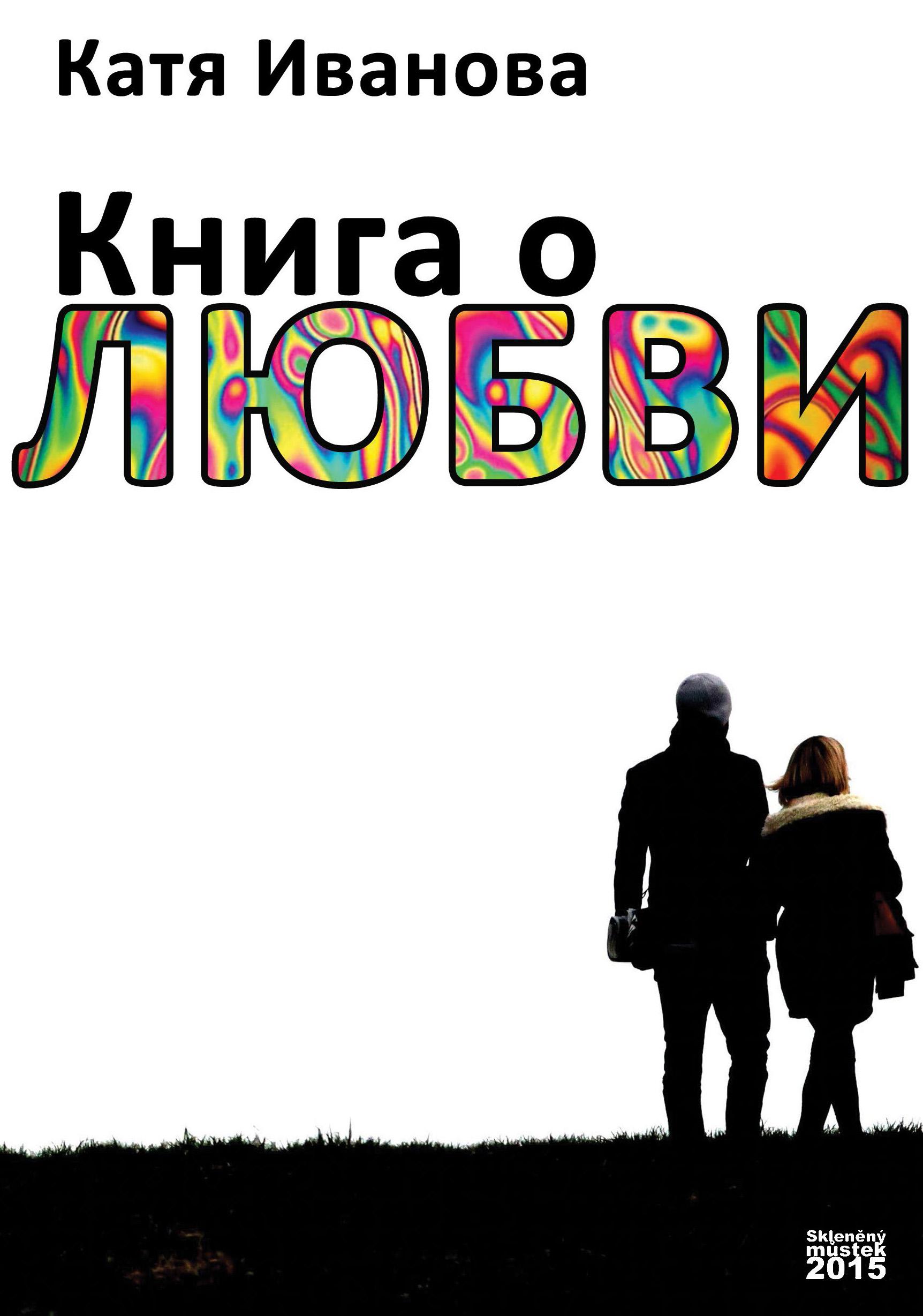 Катя Иванова Книга о любви (сборник)