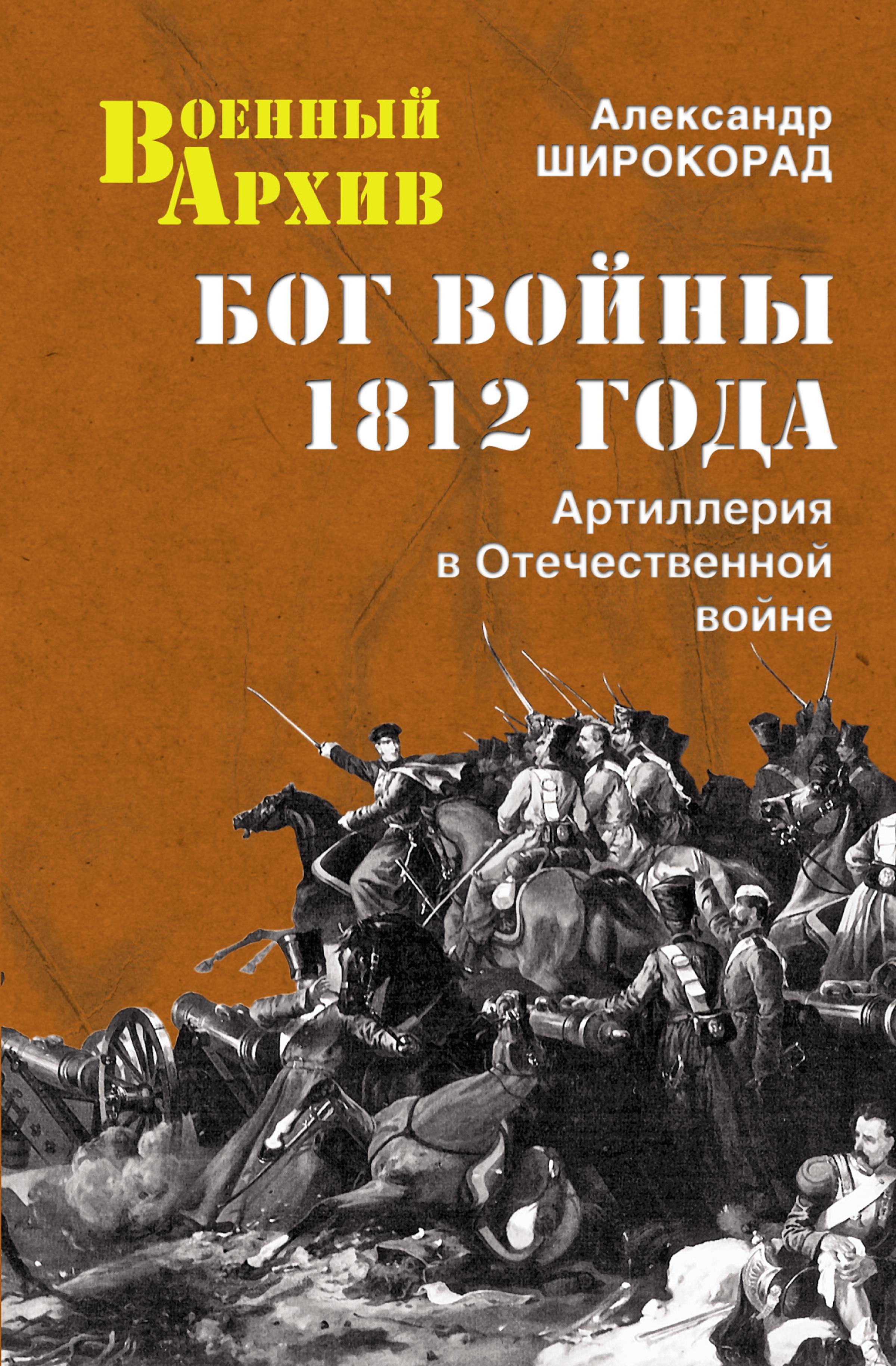 Александр Широкорад Бог войны 1812 года. Артиллерия в Отечественной войне герои 1812 год конная артиллерия и драгуны игрушка раскраска