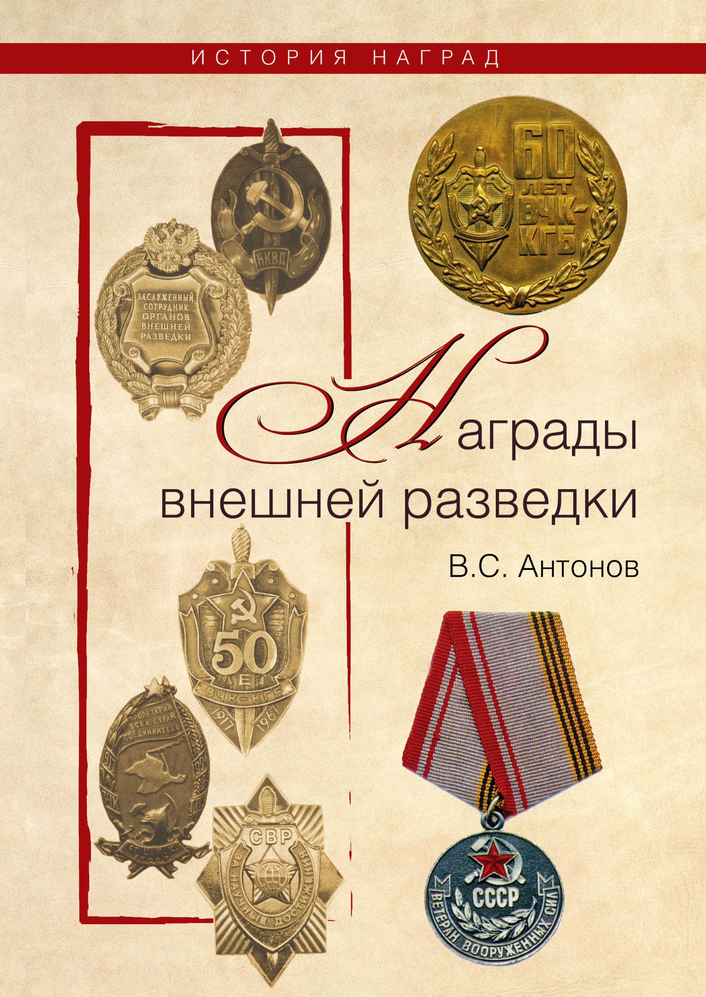 В. С. Антонов Награды внешней разведки автор не указан список удостоенных знаком отличия беспорочной службы в 1828 году