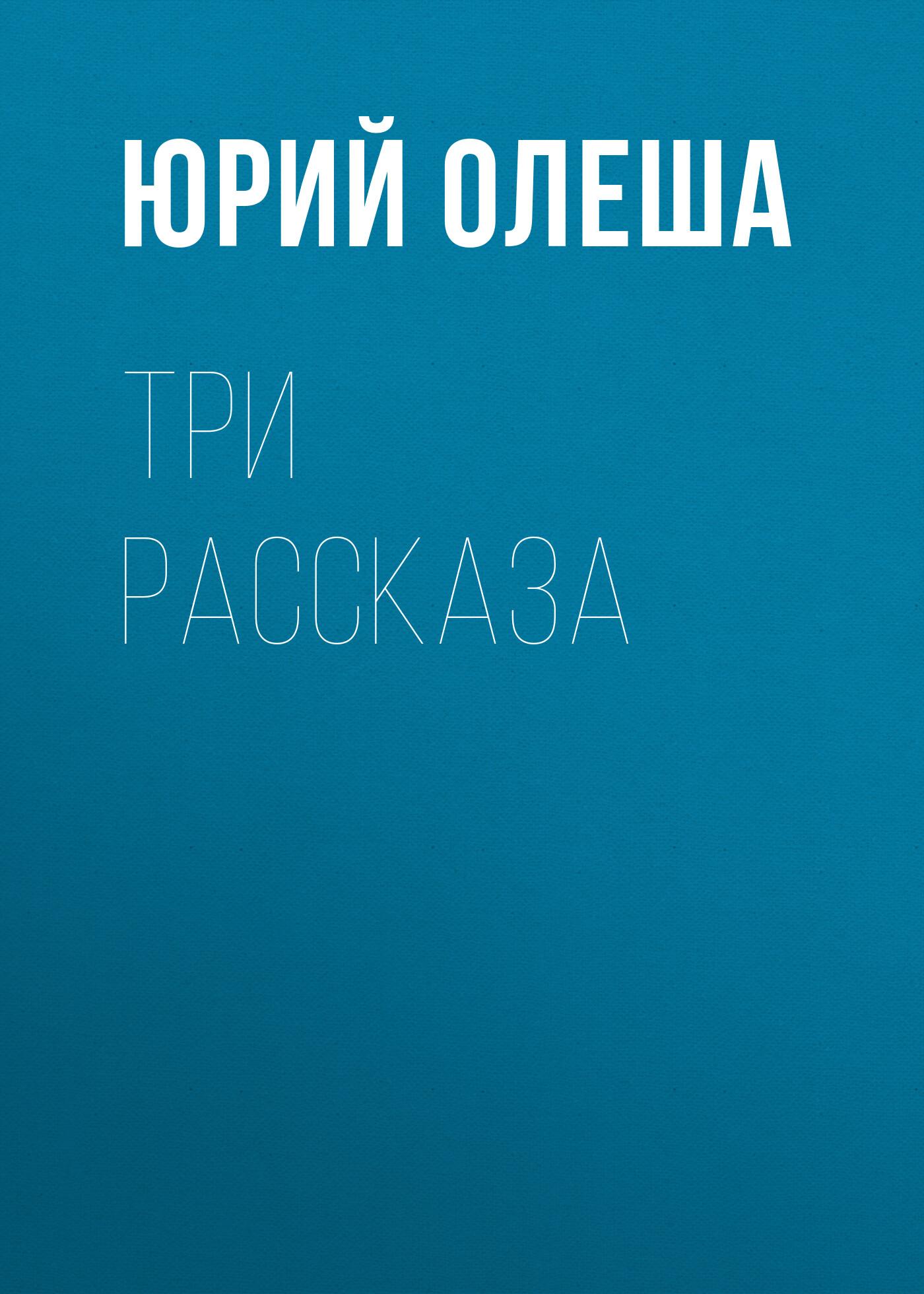 Фото - Юрий Олеша Три рассказа андрэ рье andre rieu dreaming