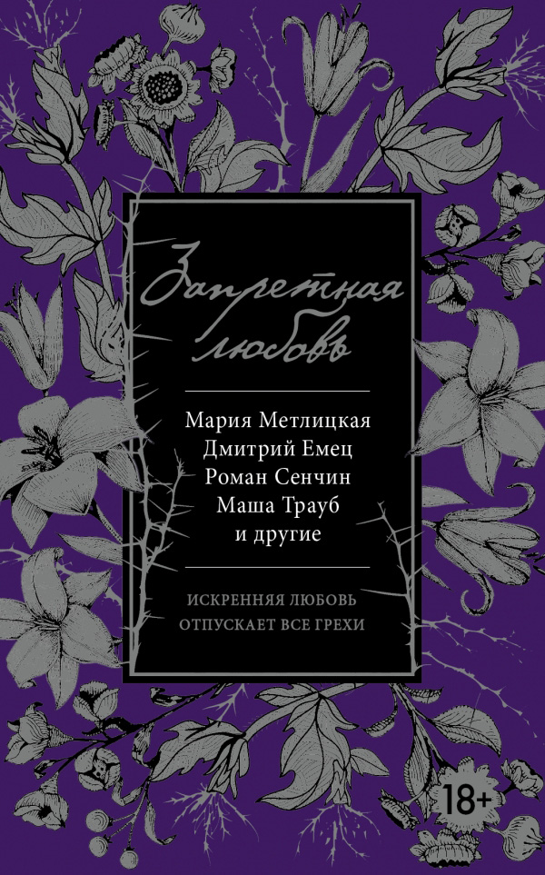 Дмитрий Емец Запретная любовь (сборник)