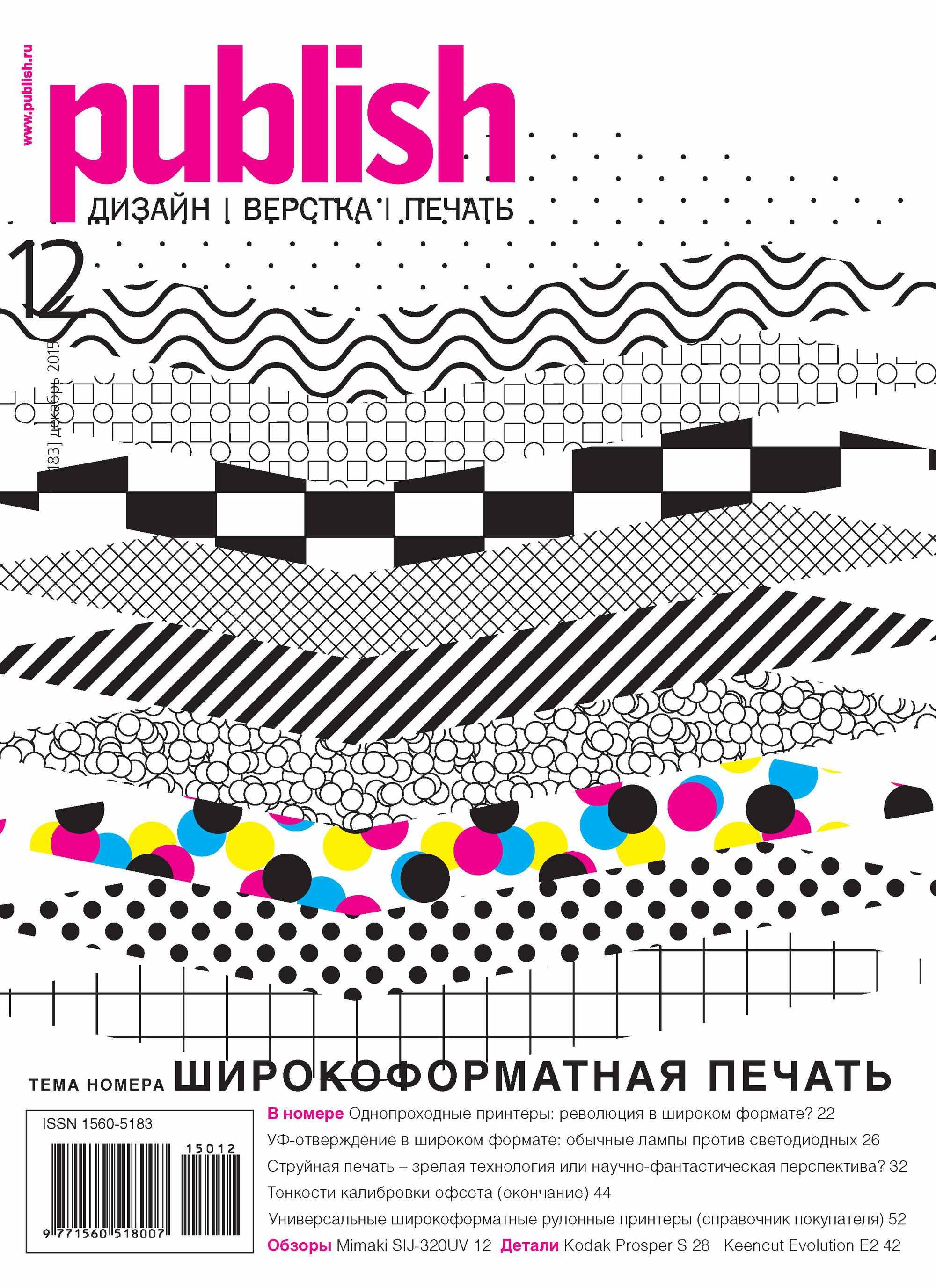 Открытые системы Журнал Publish №12/2015