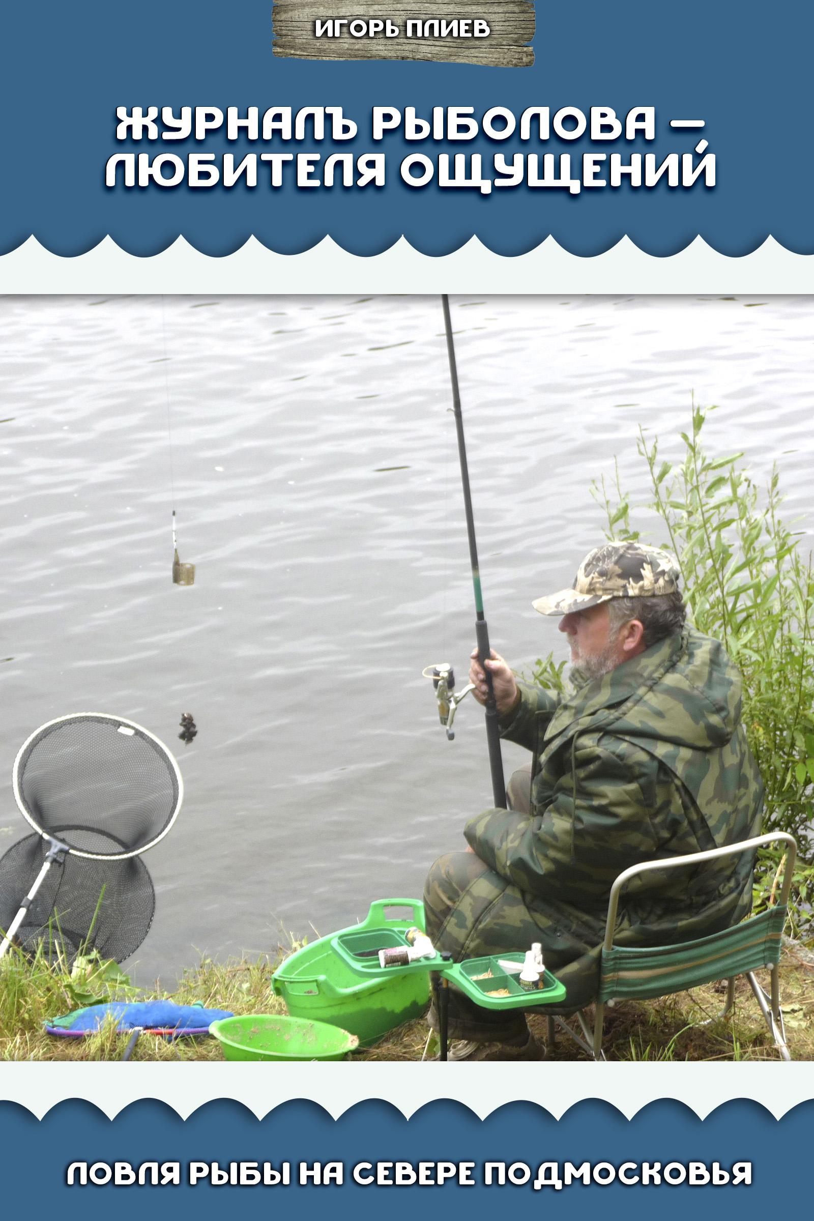 Игорь Плиев Журналъ рыболова – любителя ощущений. Ловля рыбы на севере Подмосковья а мартынов справочник рыболова спортсмена подмосковья