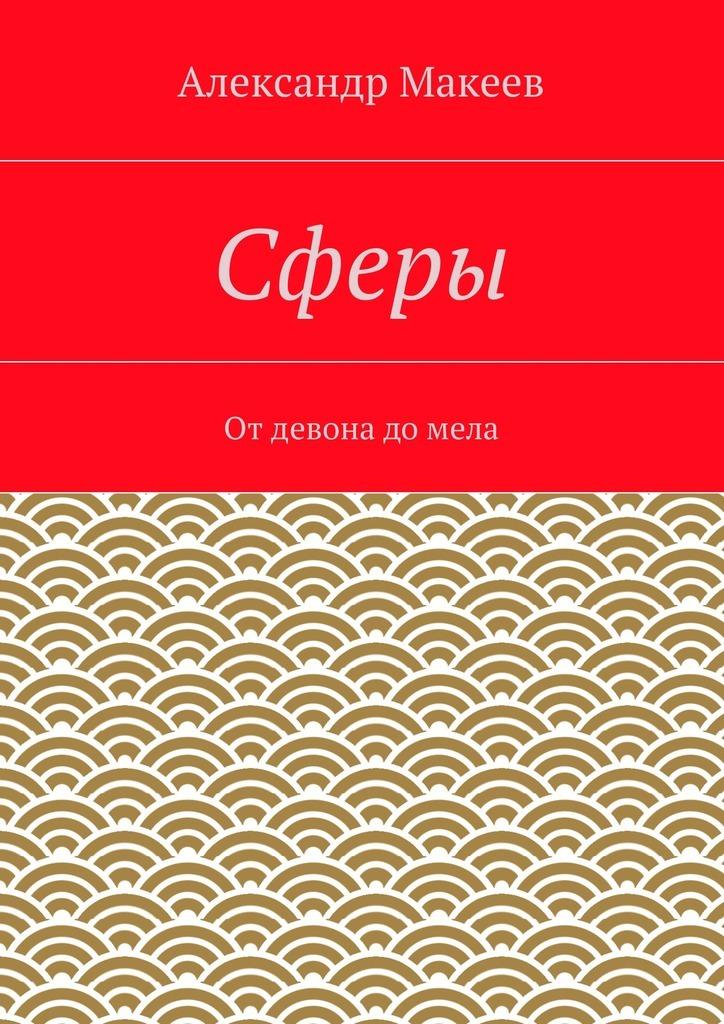 Александр Иванович Макеев Сферы одежда 80 х годов фото