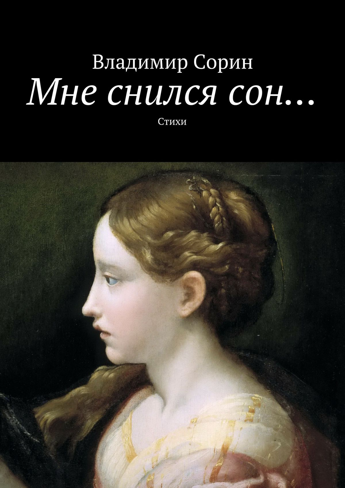 Владимир Моисеевич Сорин Мне снилсясон… цена