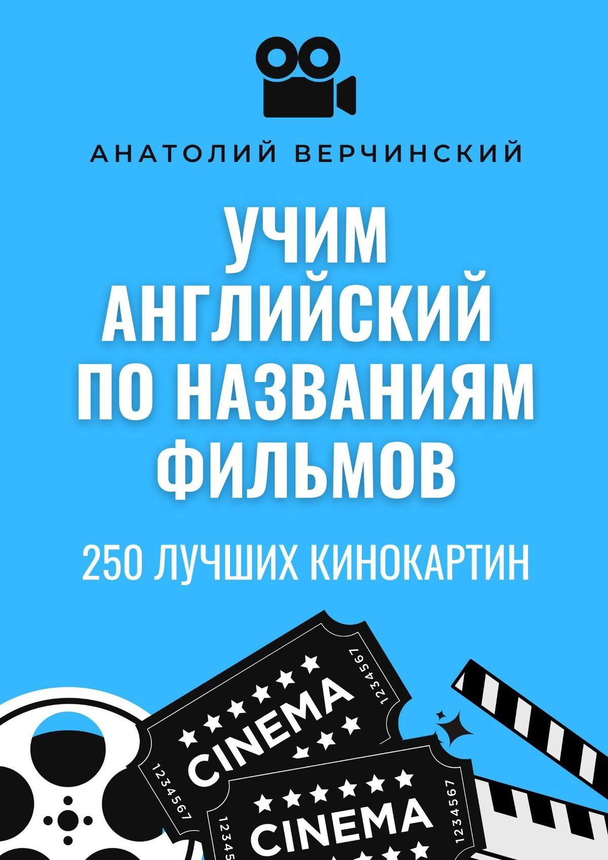 Анатолий Верчинский Учим английский спомощью названий фильмов. Самоучитель стоимость