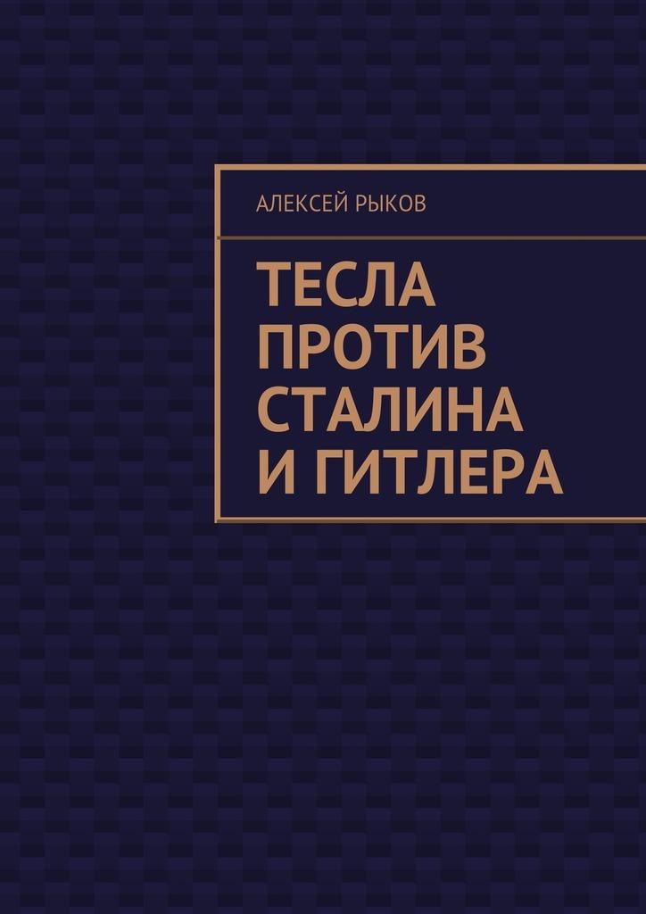 Алексей Рыков Тесла против Сталина иГитлера север александр смерш битвы под грифом секретно