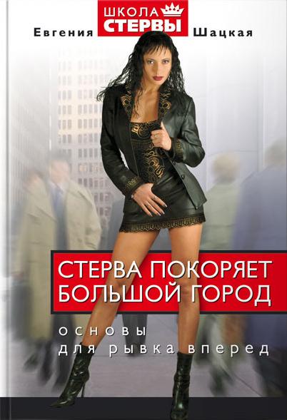 Евгения Шацкая Стерва покоряет большой город. Основы для рывка вперед