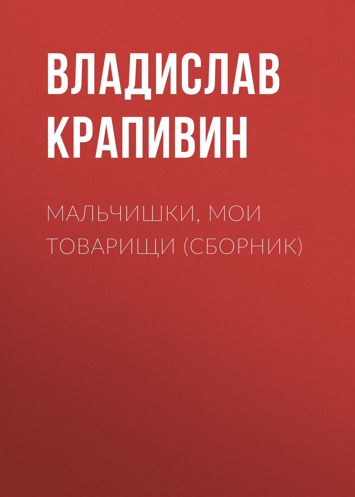цена Владислав Крапивин Мальчишки, мои товарищи (сборник)