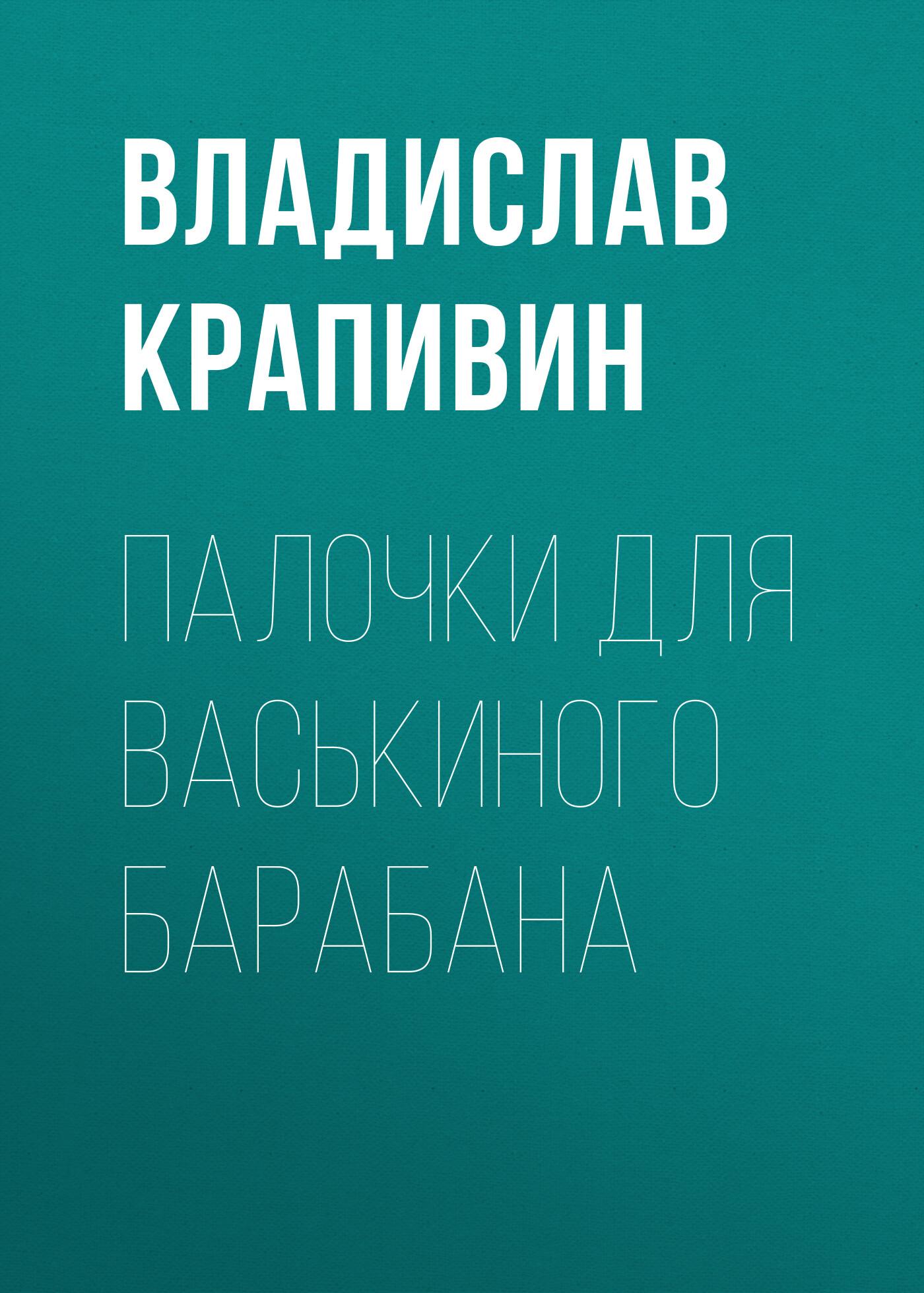 Владислав Крапивин Палочки для Васькиного барабана