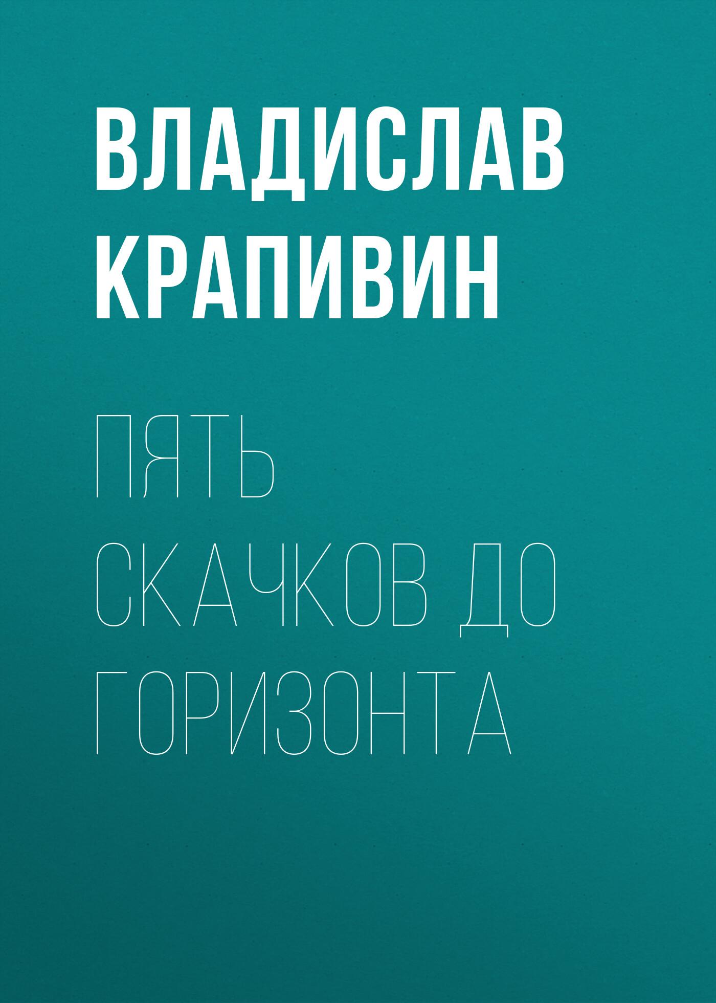 Владислав Крапивин Пять скачков до горизонта