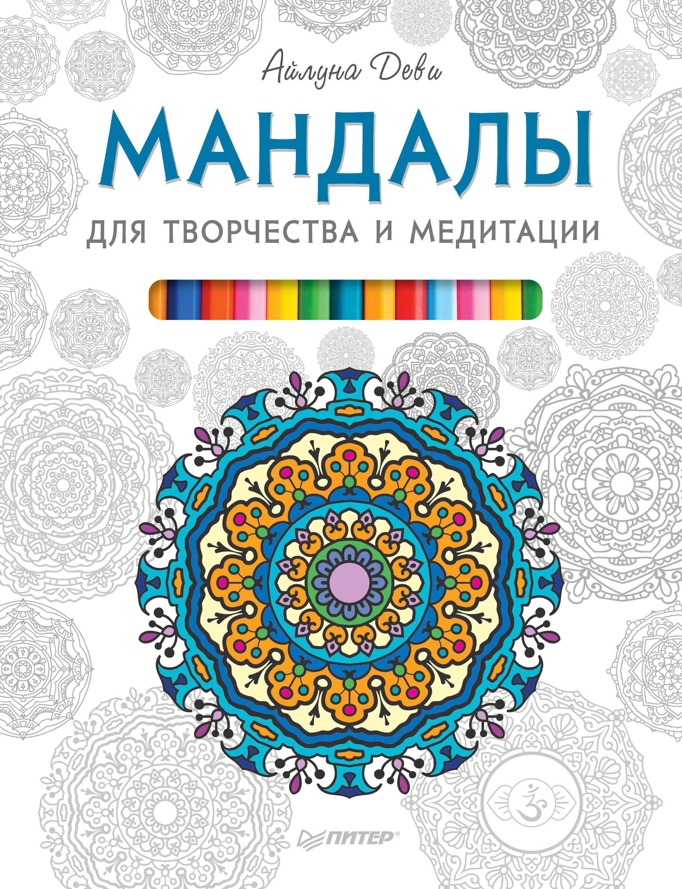Фото - Айлуна Деви Мандалы для творчества и медитации деви а мандалы 36 шаблонов 108 узоров и орнаментов для рисования