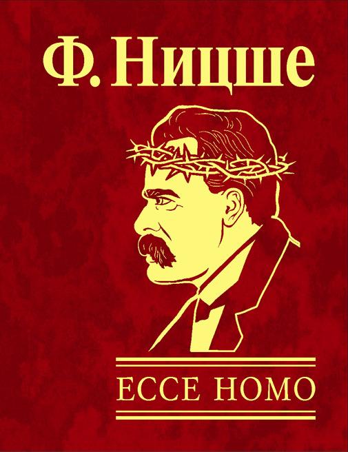 все цены на Фридрих Вильгельм Ницше Ecce Homo. Как становятся самим собой