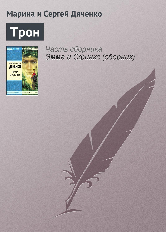 Марина и Сергей Дяченко Трон