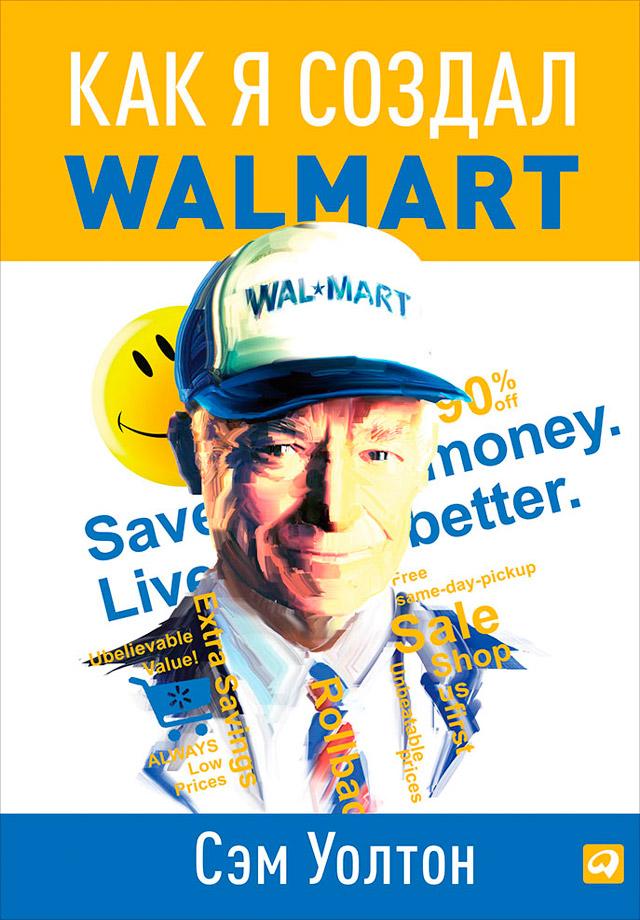 Обложка книги Как я создал Walmart