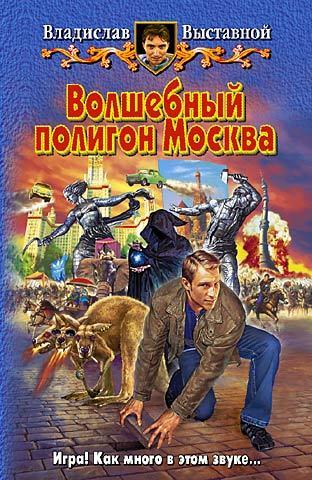 Владислав Выставной Волшебный полигон Москва мирошниченко с самые известные пророки предсказатели маги