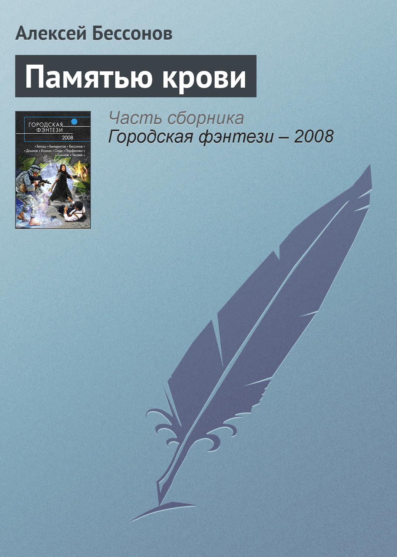 Алексей Бессонов Памятью крови алексей бессонов торпедой пли