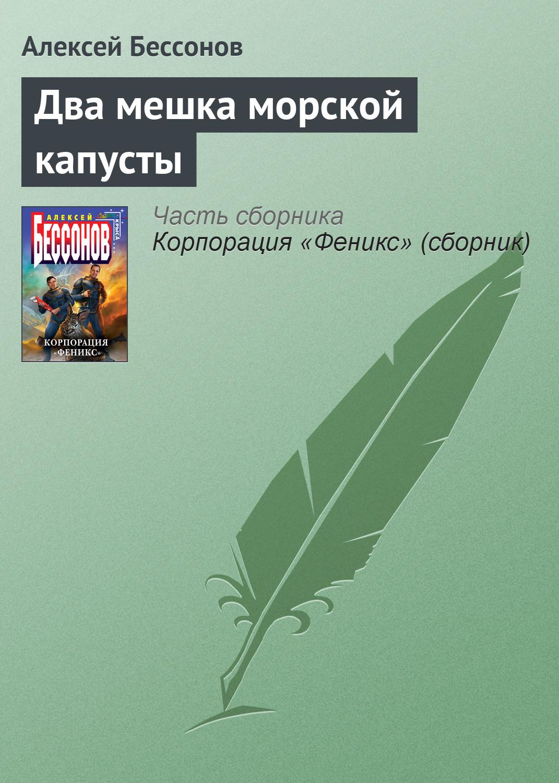 Алексей Бессонов Два мешка морской капусты алексей бессонов торпедой пли