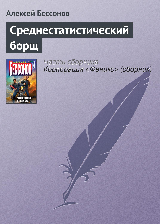 Алексей Бессонов Среднестатистический борщ алексей бессонов торпедой пли