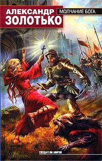Александр Золотько Молчание бога александр золотько под кровью грязь