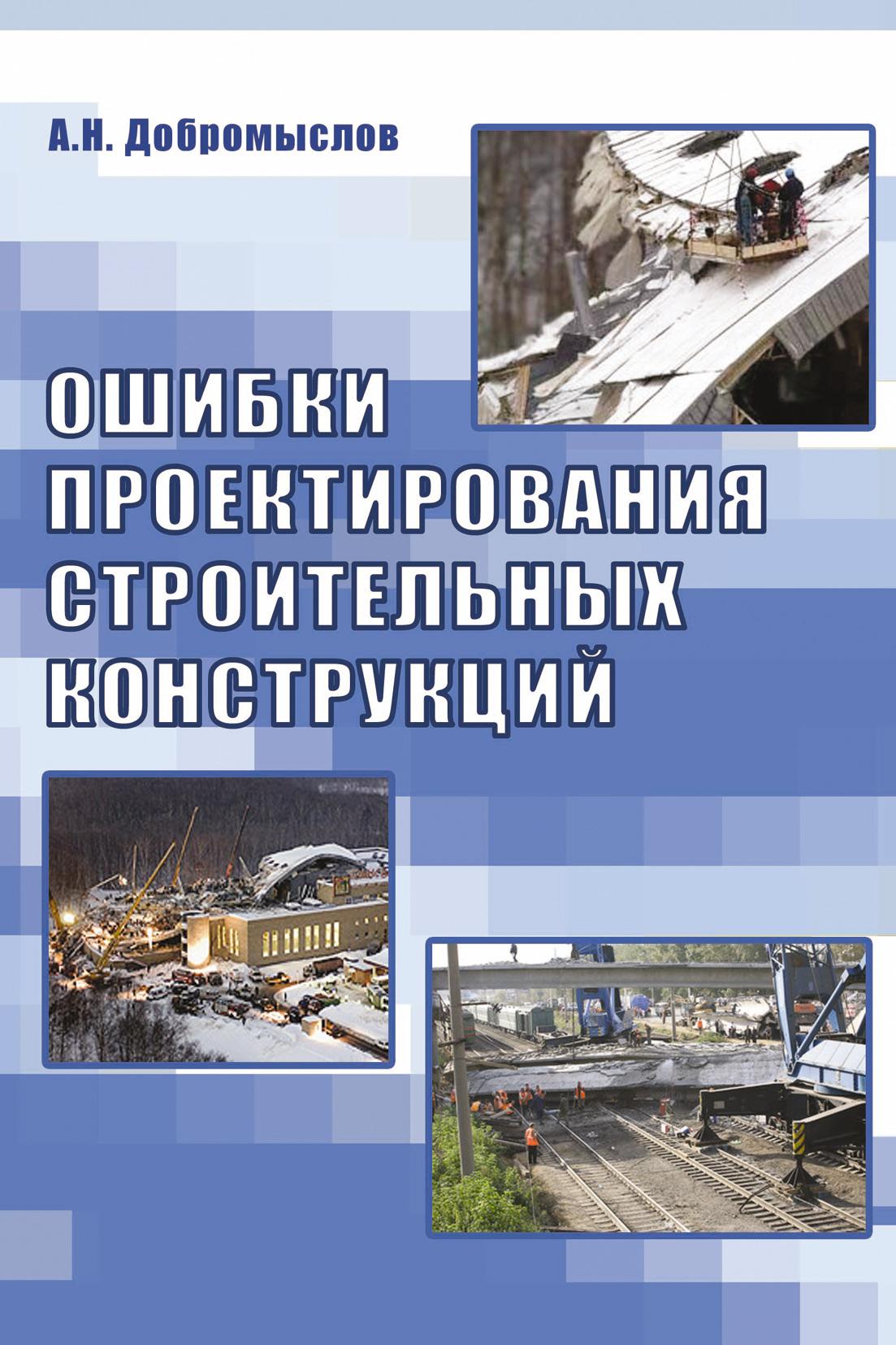 А. Н. Добромыслов Ошибки проектирования строительных конструкций а н добромыслов расчёт железобетонных сооружений с использованием программы лира